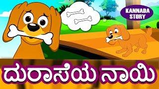 Kannada Moral Stories for Kids - ದುರಾಸೆಯ ನಾಯಿ | Kannada Stories | Kannada Fairy Tales | Koo Koo TV