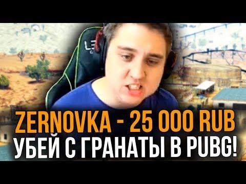 ДОНАТ 2500 РУБЛЕЙ