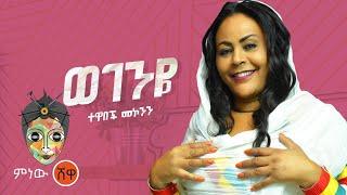 Tewabech Mekonin (Wegenye) New Ethiopian Music 2021 (Official Video)