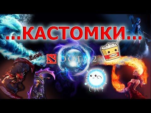 DOTA 2 ---ВСЕ КАСТОМКИ!!!