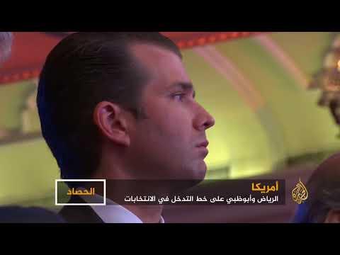 كيف دعمت السعودية والإمارات فوز ترامب بالرئاسة؟  - نشر قبل 1 ساعة