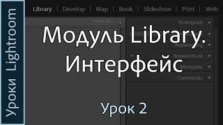 Уроки Lightroom. Урок 2. ИНТЕРФЕЙС модуля LIBRARY программы Adobe LIGHTROOM.