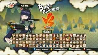 Naruto Shippuuden Ultimate Ninja Storm 3 Full Burst ONLINE [ИгроПроходимец] Part 189