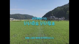 永平寺町のうたPV