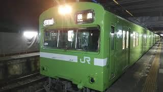 新駅舎工事中の山城青谷駅と国鉄103系❗NS409編成の入出場