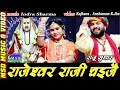 Rajeshvar Raji Chaije : Full Hd Super Hit Rajaramji Bhajan  2017 :: Sing By * Raju Suthar * video
