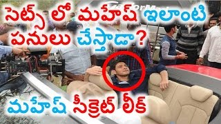 Comedian srinivasa reddy reveals mahesh babu secret