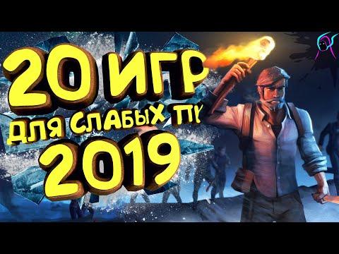 ТОП 20 игр для СЛАБЫХ ПК за 2019 год [+ссылки на скачивание] | Игры , о которых ты обязан знать!