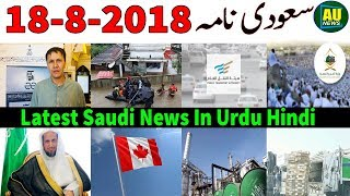 18-8-2018 News | Saudi Arabia Latest Urdu Hindi News Channel | Saudi News Today | Arab Urdu News