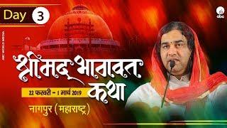 Shrimad Bhagwat Katha || Day 2 || Nagpur || 22 Feb to 01 March || Shri Devkinandan Thakur JI Maharaj