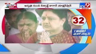 Sasikala Natarajan released TTV Dinakaran's political message to Tamil Nadu - TV9