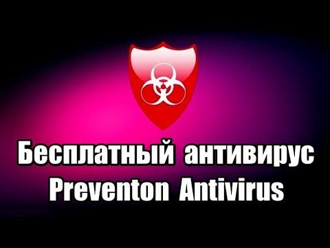Бесплатный антивирус Preventon Antivirus
