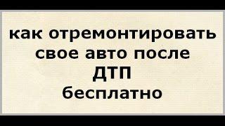 как отремонтировать свое авто после дтп бесплатно(Мой сайт для платных юридических услуг http://odessa-urist.od.ua/ Как отремонтировать свое авто после ДТП бесплатно,..., 2015-05-14T16:09:31.000Z)