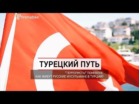 знакомства турция сайты турецкие