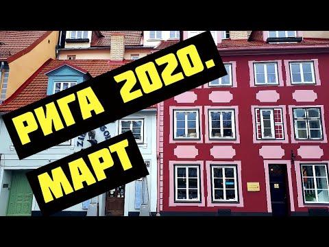 РИГА | отель - город - кафе - магазины - цены |ОБЗОР МАРТ 2020