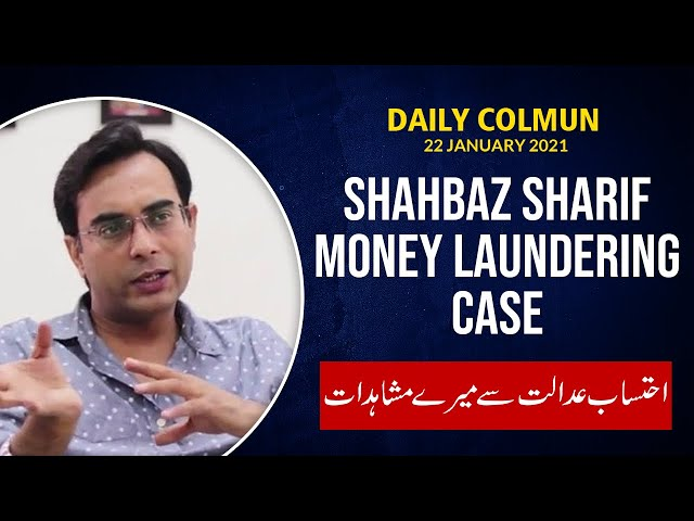 Shahbaz Sharif Money Laundering Case | Asad Ullah Khan | 9 News HD