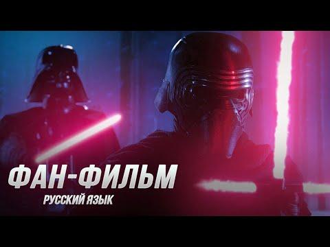 Кайло Рен против Дарта Вейдера — Фан-фильм Звездные Войны (Силы тьмы) | на русском (Дубляж, 2020)