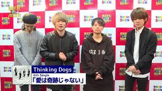 Thinking Dogs メッセージ
