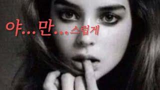 한국은 문화 후진국..? 프랑스가 더 많이 먹던 '멍멍…