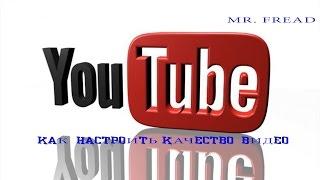 Как настроить качество проигрываемого видео на YOUTUBE(Уважаемые зрители, вы наверно сталкивались с тем, что качество в видео которые вы смотрите внезапно ухудшае..., 2014-11-07T09:33:45.000Z)