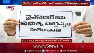 దేవినేని ఉమపై దాడిని ఖండిస్తూ బెజవాడలో టీడీపీ నేతల ఆందోళన  | TV5 News Digital