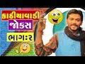 fashion thi koi sundar na lage - new comedy video by vijay raval