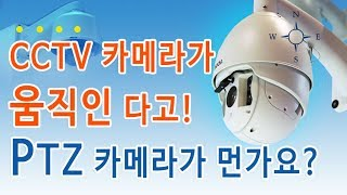 CCTV 카메라가 움직인다고, CCTV PTZ카메라에 …