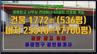 인천물류창고임대 인천보관창고임대 인천시 서구 오류동 5…