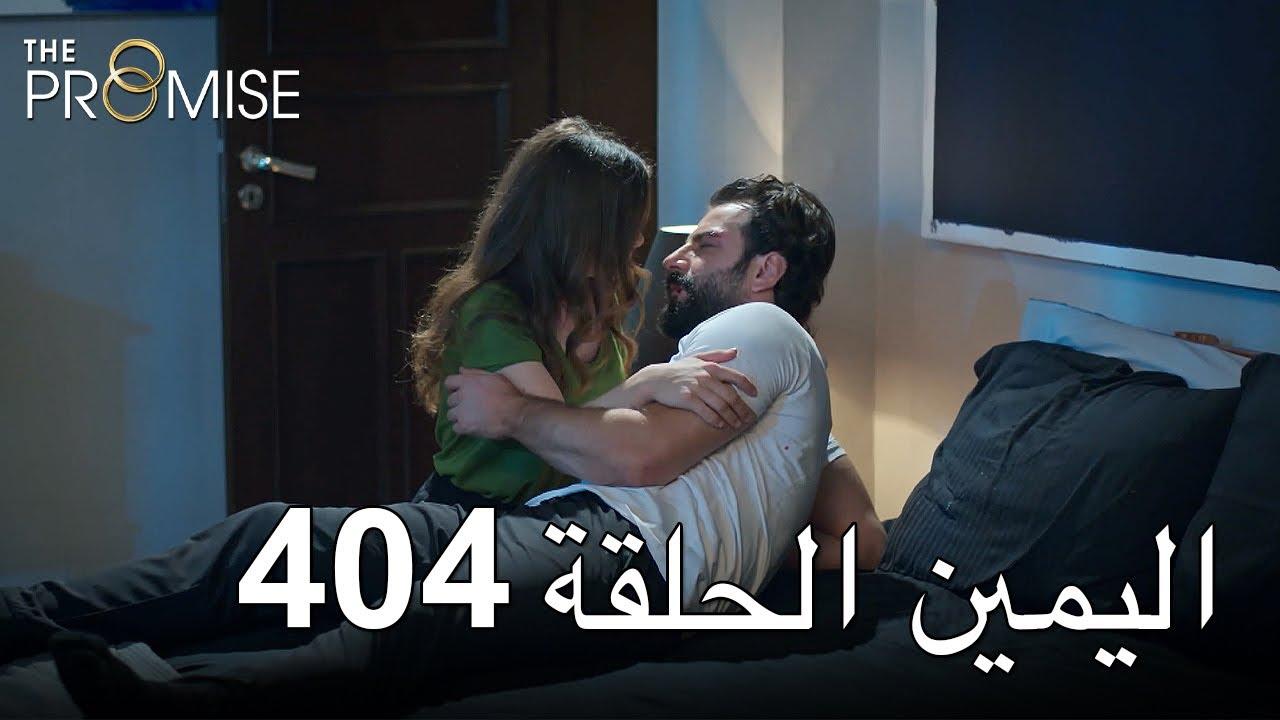 Download The Promise Episode 404 (Arabic Subtitle)   اليمين الحلقة 404