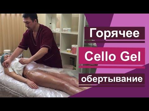 Горячее антицеллюлитное обертывание  Cello Gel. STYX. Похудения. Hot anti-cellulite wrap Cello Gel.