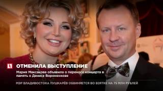 Мария Максакова объявила о переносе концерта в память о Денисе Вороненкове