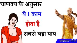 ऐसा करने से पति पत्नी में आती है मधुरता | Chanakya Niti Full in Hindi