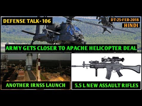 Indian Defence News,Army to get Apache Helicopter soon,CRPF High End Drones,Isro IRNSS launch,Hindi