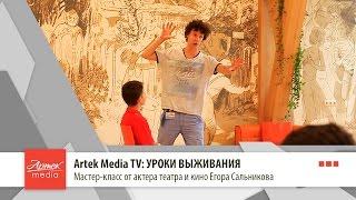 Artek Media TV: Уроки выживания
