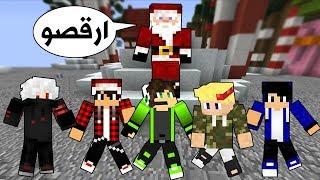 ماين كرافت : تنفيذ اوامر سانتا كلوز (بابا نويل) !!