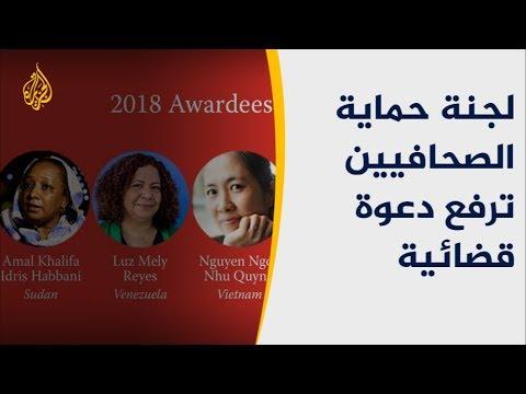لجنة حماية الصحفيين تطلق حملة -العدالة من أجل جمال-  - نشر قبل 2 ساعة