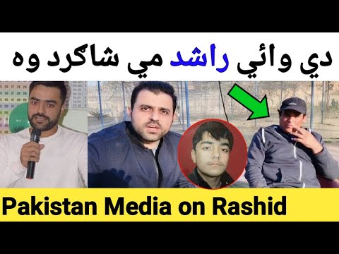 Pakistan Media On Rashid Khan And Afghanistan Team || Pashto || Cricket AfghanStyle