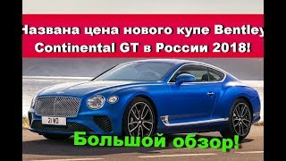 видео Новый Bentley Continental GT 2018: цена, фото