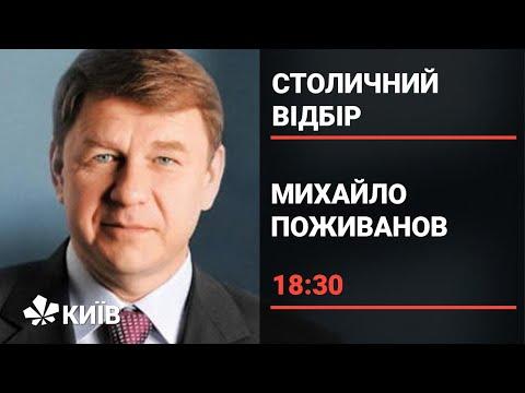 Як Михайло Поживанов вирішить питання громадського транспорту
