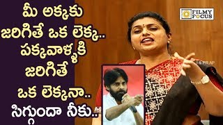 MLA Roja Sensational Counter to Pawan Kalyan Comments on Disha Incident
