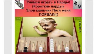 Учимся играть в Нарды! (Короткие нарды) Злой мальчик Петя меня ПОРВАЛ(((