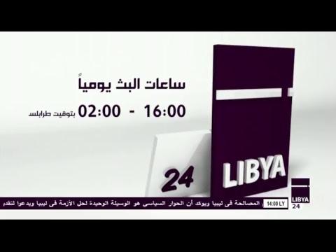 البث الحي لقناة ليبيا 24 - Libya24 Live Stream