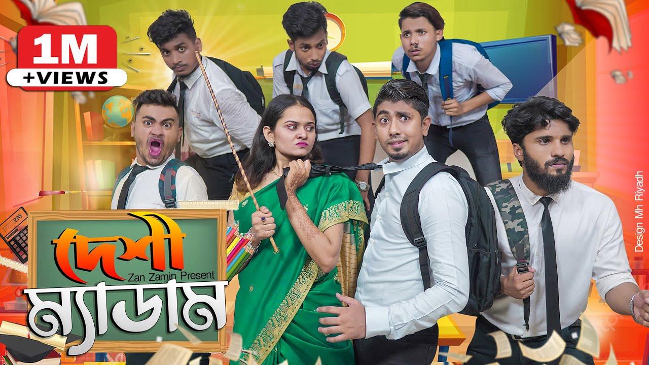দেশী ম্যাডাম    Desi Madam    School Life    Bangla Funny Video 2021    Zan Zamin