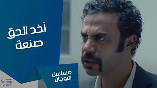 الخيانة تمنها موت.. شوف هوجان عمل إيه مع الناس اللي ضربت عليهم نار على الطريق  #هوجان