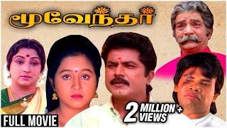 Moovendhar Full HD Movie | Sarathkumar, Devayani, Nambiar, Anandaraj | superhit Comedy Movie