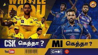 CSK vs MI   Strengths and Weakness comparison  Tamil   Cricket Magnet   The Magnet Family
