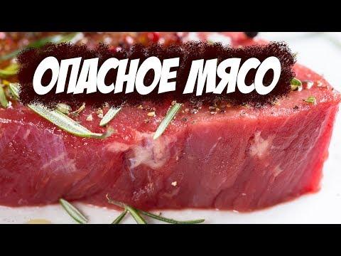 Красное мясо опасно для здоровья?