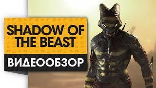 Shadow of the Beast - Видео Обзор