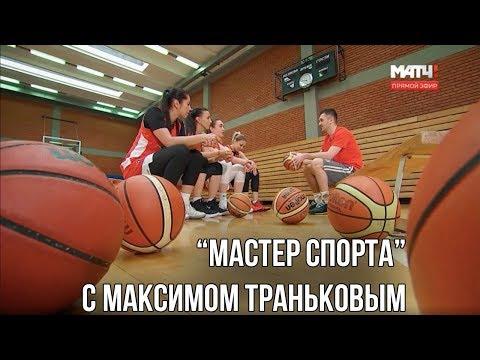"""Игроки МБА в передаче """"Мастер спорта"""" на Матч ТВ"""