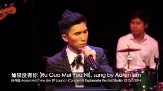 如果没有你 (Ru Guo Mei You Ni), sung by 林伟强 Aaron Matthew Lim